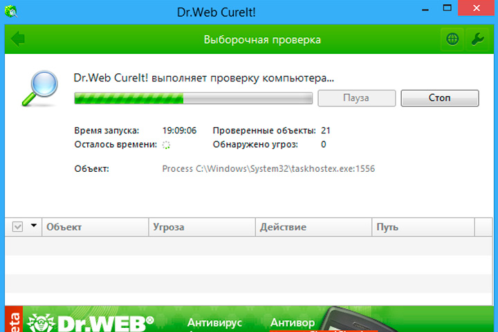 Dr-Web-CureIT-screen